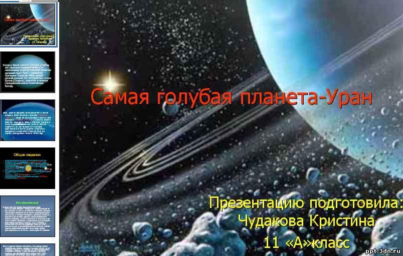 Уран - голубая планета