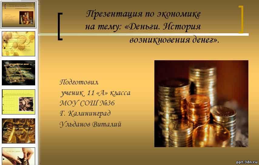 Презентация Деньги
