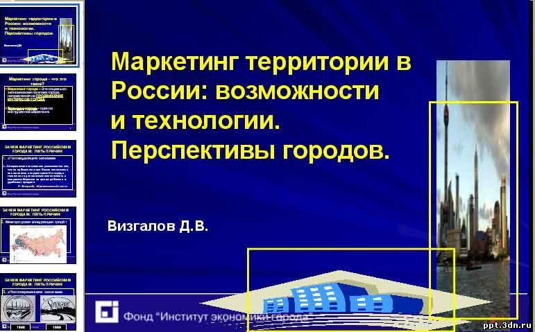 Маркетинг территории в России