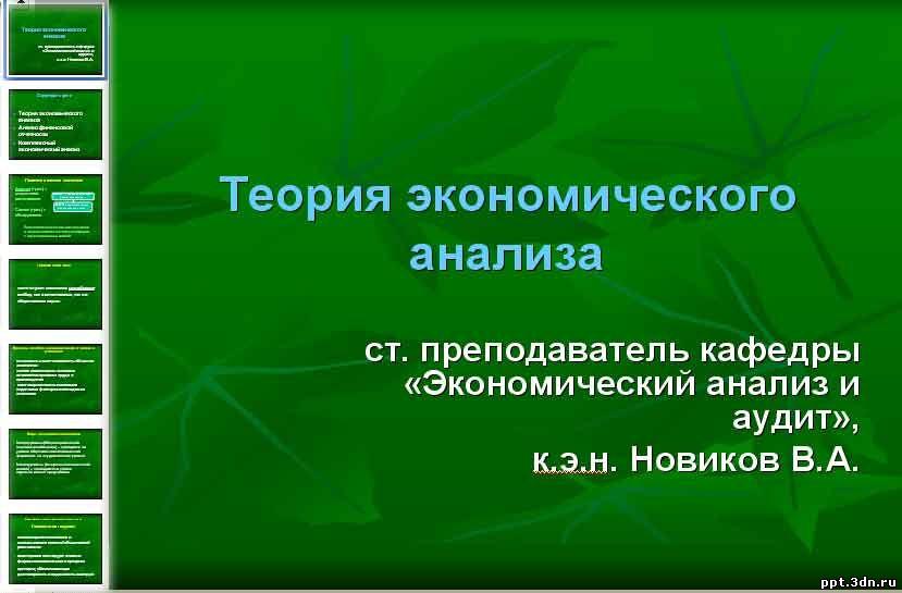 Презентация Теория экономического анализа