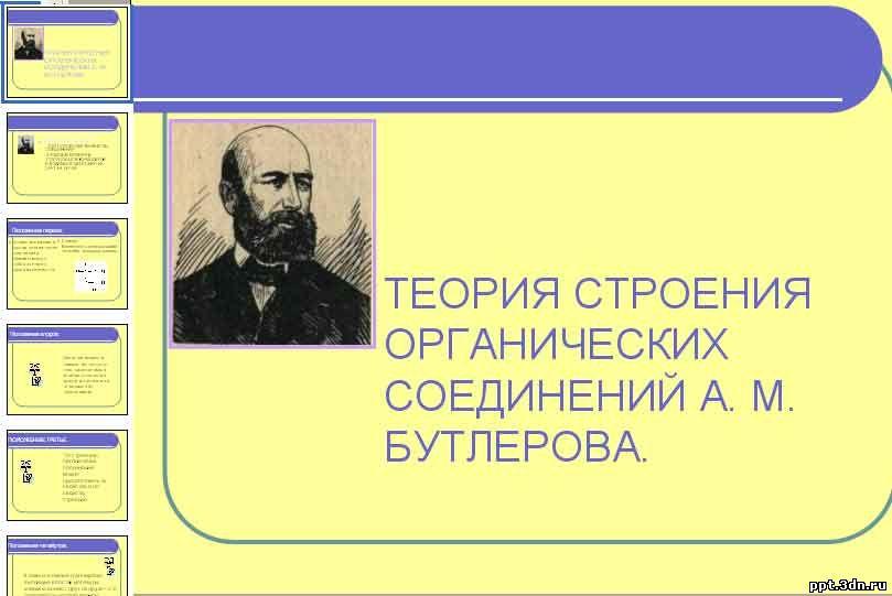 Бутлеров
