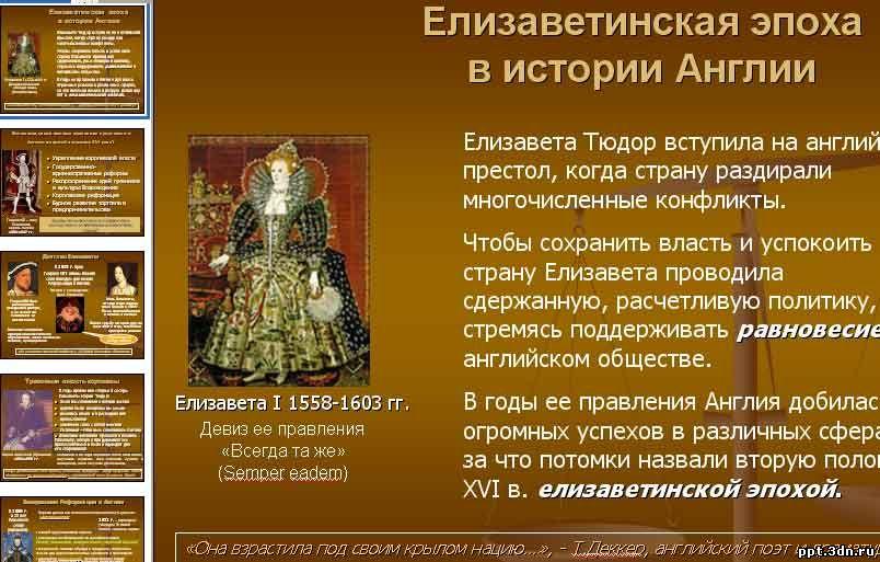 Елизаветинская эпоха