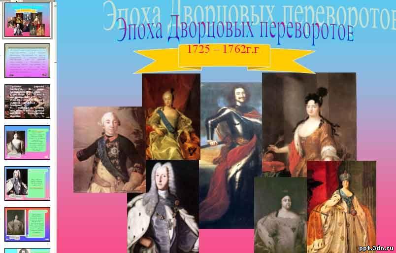 Эпоха дворцовых переворотов