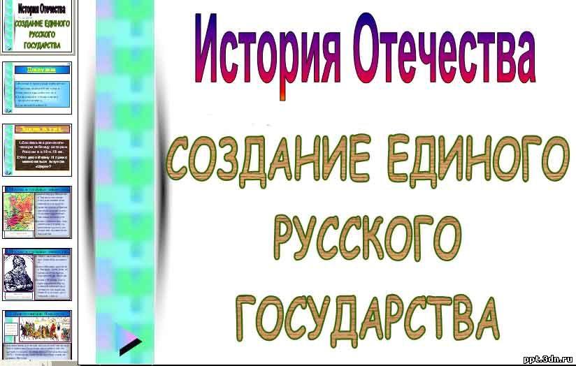 Создание русского государства