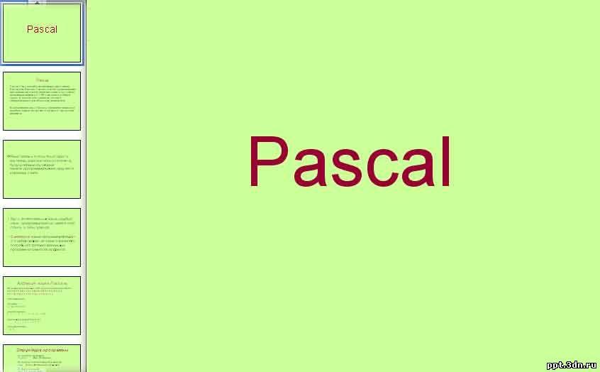 Паскаль