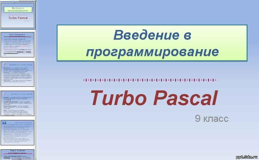 turbo Paskal