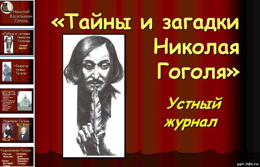 Тайны Гоголя
