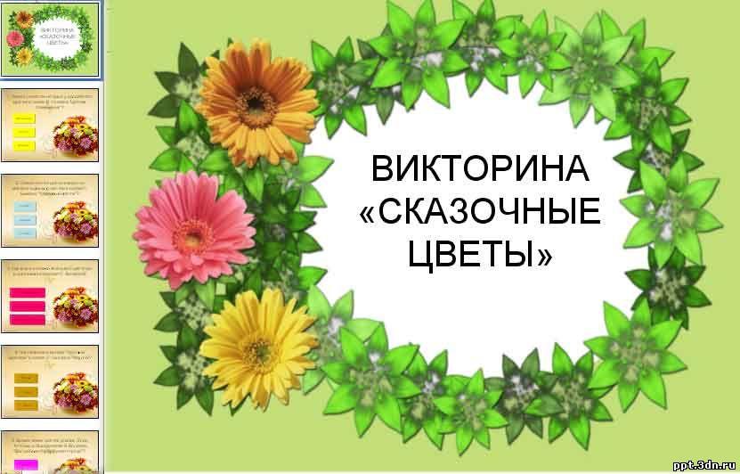 Презентация Сказочные цветы