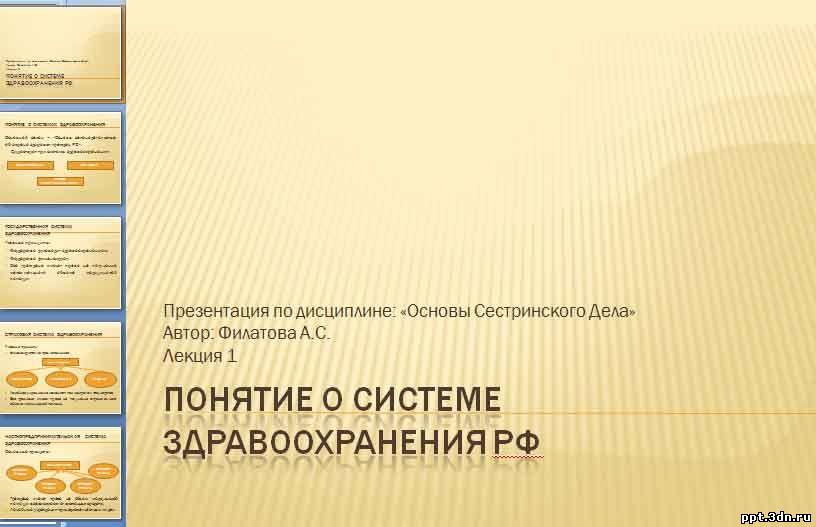 Система здравоохранения РФ