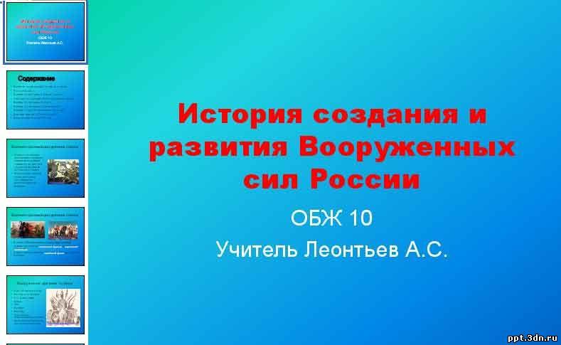 Вооруженные силы России