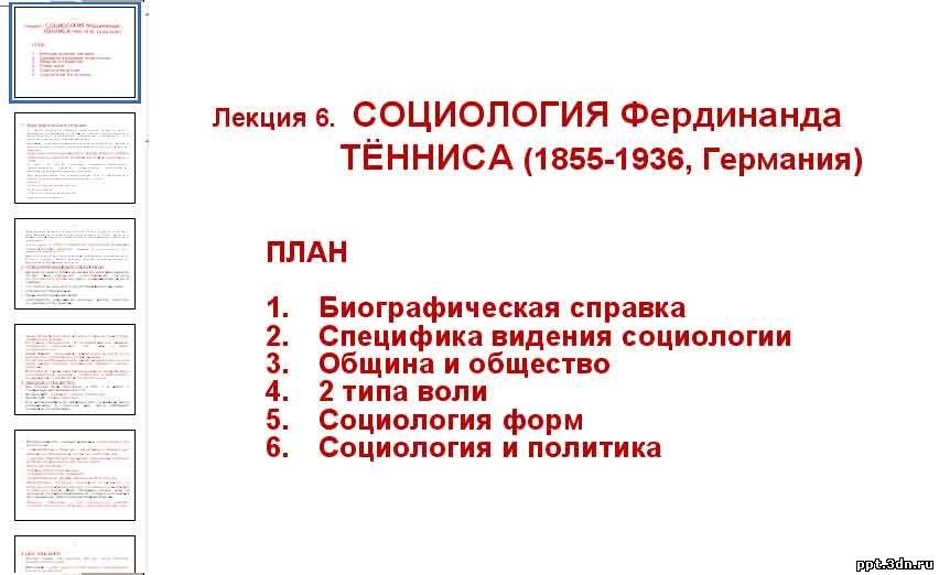 Социология Тённиса